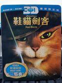 挖寶二手片-Q00-644-正版BD【鞋貓劍客 3D+2D 有外紙盒】-藍光動畫