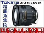Tokina AT-X 16.5-135 DX 16.5-135mm F3.5-5.6 立福公司貨 For CANON 可傑