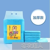 狗狗尿墊寵物尿片吸水墊除臭用品泰迪尿不濕加厚100片貓尿布 【快速出貨】
