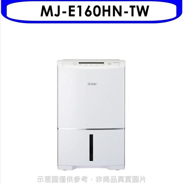 MITSUBISHI 三菱【MJ-E160HN-TW】16L清淨乾衣除溼機 優質家電