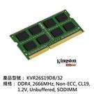 新風尚潮流 【KVR26S19D8/32】 金士頓 筆記型記憶體 32GB DDR4-2666  So-Dimm 終身保固