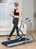 易跑MINI-C跑步機家用款小型折疊女室內超靜音迷你簡易平板走步機  免運快速出貨