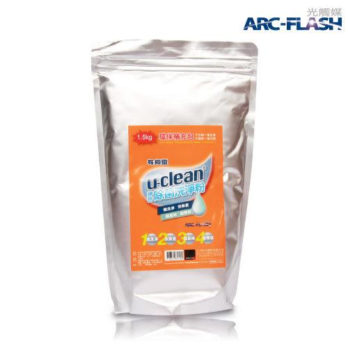 u-clean 神奇除菌洗淨粉環保補充包1.5KG - 洗衣、廚房油污、浴室水垢,萬用清潔
