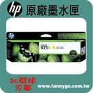 HP 971XL 原廠黃色墨水匣 高容量 CN628AA Officejet Pro X451dn/X451dw/X476dn/X476dw/X551dw/X576dw