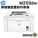 HP LaserJet Pro M203dw 無線雙面雷射印表機 不適用登錄活動