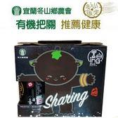(免運)【冬山鄉農會】有機黑木耳飲禮盒(1箱/24瓶)