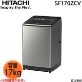 【HITACHI日立】17KG 變頻直立式洗衣機 SF170ZCV 免運費 送基本安裝