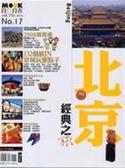 (二手書)北京經典之旅
