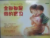 【書寶二手書T9/少年童書_WDZ】全部都是我的寶貝(二版)_齊藤榮美 , 林禮寧