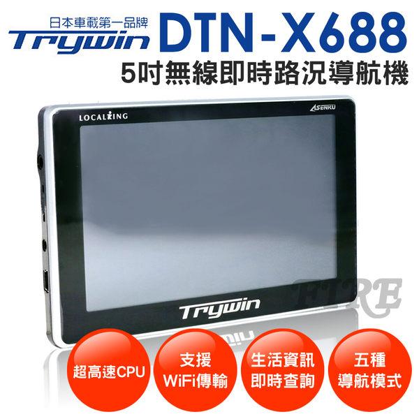 《Trywin》 DTN-X688 5吋即時路況導航機 (導航王 四核CPU 內建8G)