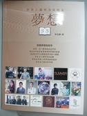 【書寶二手書T2/行銷_YBD】世界上最有力量的是夢想33:實踐夢想的故事_林玉卿
