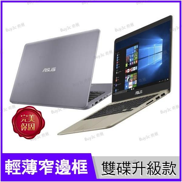 華碩 ASUS S410UA 灰/金 256G SSD+1TB雙碟升級版【升8G/i5 8250U/14吋/intel/輕薄筆電/Win10/Buy3c奇展】S410U