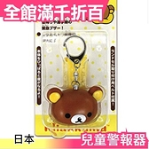 【拉拉熊】日本 Gourmandise 兒童警報器 防狼蜂鳴器 防水隨身輕量 大音量 夜歸安全【小福部屋】