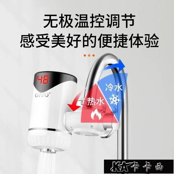 電熱水龍頭即熱式快速加熱免安裝小廚房寶過自來水熱水器家用3kwXBD