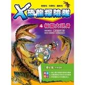 X恐龍探險隊(4)板龍大現身(附學習單)