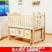 嬰兒床實木寶寶搖籃床多功能嬰兒小床新生兒童bb睡床搖床拼接大床CY『韓女王』
