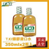 【加10元多一件】T.KI蜂膠漱口水350ml x2入組