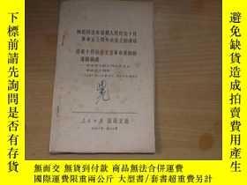 二手書博民逛書店罕見林彪同志在首都人民紀念十月革命五十週年大會上的講話Y1842