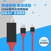 隨插即用 HDMI轉接線 1080P 高清視頻線 iPhone iPad 轉HDMI 連接線 手機轉電視 IOS 轉接頭