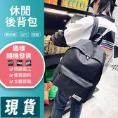 後背包 現貨雙肩包女韓版青年電鑽旅行校園初中高中學生書包男女時尚潮流背包 4色現貨