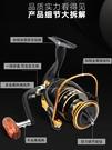 漁輪魚輪紡車輪全金屬漁線輪不銹鋼海竿輪魚線輪海桿輪遠投輪 艾瑞斯居家生活