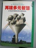 【書寶二手書T5/財經企管_HOM】再建多元智慧_Howard Gardner/著