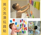 洗澡玩具 超漂亮戲水洗澡玩具英文字母貼【KA0017】