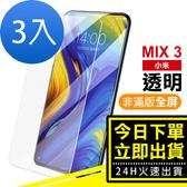 小米 MIX 3 9H鋼化玻璃膜 手機 螢幕 保護膜 高清透明 完美服貼 輕薄纖透-超值3入組
