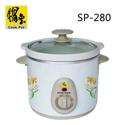 鍋寶 SP-280 2L養生電燉鍋【公司貨】