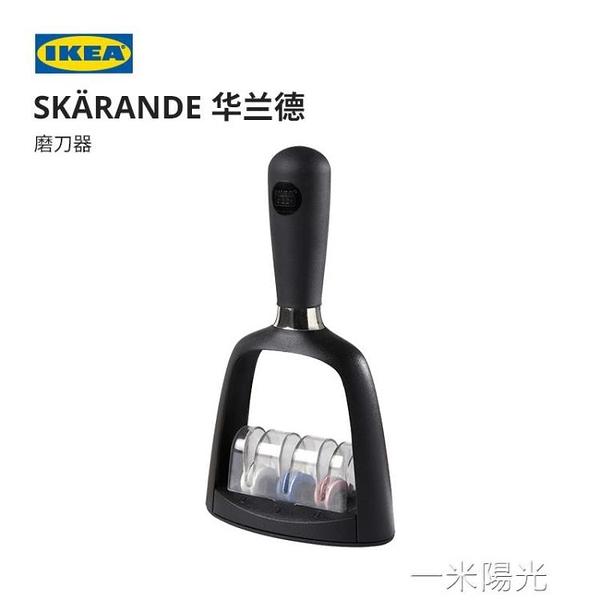 IKEA宜家SKARANDE華蘭德多功能家用磨刀器黑色 一米陽光