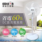 【EDISON 愛迪生】16吋DC直流節能氣旋電風扇/立扇(E0008-D)