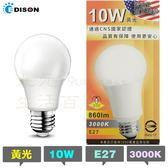 【九元生活百貨】EDISON LED燈泡/黃光10W 省電燈泡 球泡燈 自然光 E27