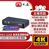 PX大通HA2-112SA HDMI高清音源轉換器hdmi spdif高畫質轉光纖+3.5mm音頻音源分離器4K 6