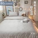 天絲(80支)床組 簡約生活系-杏仁茶 Q1雙人加大床包三件組 100%天絲 專櫃級 台灣製 棉床本舖