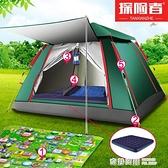 探險者帳篷戶外3-4人全自動野營露營雙人2人加厚防雨野外防暴雨【全館免運】