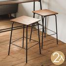 吧檯 家具 吧台桌椅 餐桌椅 【H0068】MEO典雅木紋經典吧檯椅(2入) MIT台灣製  收納專科