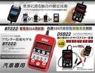 【久大電池】DHC BT222 迷你型 12V蓄電池壽命檢測器 12V汽車發電/啟動系統測試儀.