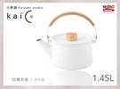 日本 小泉誠 KAICO 琺瑯茶壺 (1...