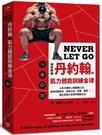 傳奇教練丹約翰的肌力體能訓練金律:40年淬煉的42則鍛練心法,教你...【城邦讀書花園】
