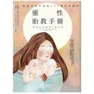 靈性胎教手冊(從懷孕到生產的161個冥想練習)
