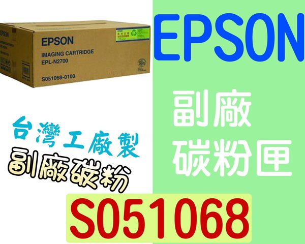 [ EPSON 副廠碳粉匣 S051068 ][15000張] EPL N2700 N2750 2700 2750