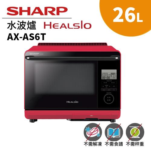 【24期0利率】SHARP 夏普 26公升 HEALSIO水波爐 AX-AS6T 公司貨