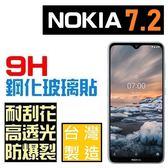 NOKIA 7.2 6.2 鋼化玻璃貼 9H 全吸附 台灣製 全膠 非滿版【采昇通訊】