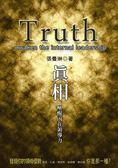 (二手書)真相-喚醒內在領導力