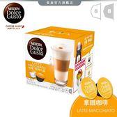 【雀巢 Nestle】雀巢 DOLCE GUSTO 拿鐵咖啡膠囊16顆入(盒)
