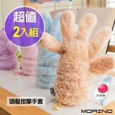 (買一送一)【MORINO摩力諾】女超細纖維五指按摩手套