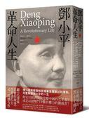 (二手書)鄧小平:革命人生