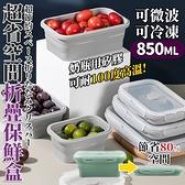 廚房用品 北歐風耐高溫矽膠折疊保鮮盒-大款850ml 便當盒 環保餐具 收納盒【KIN022】收納女王