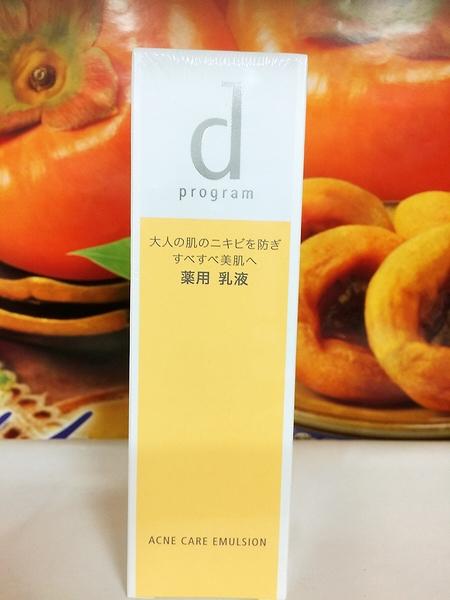 SHISEIDO 資生堂 敏感話題淨荳乳液 R 100ml 全新盒裝百貨專櫃正貨盒裝