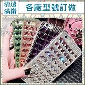 OPPO A3 R15 R11S R9S A73S A73 A75 A75S A57 手機殼 水鑽殼 客製化 訂做 方塊滿鑽